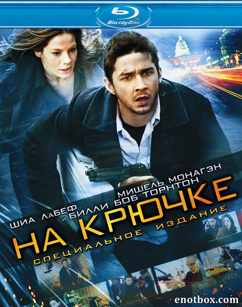 На крючке / Eagle Eye (2008/BDRip/HDRip)