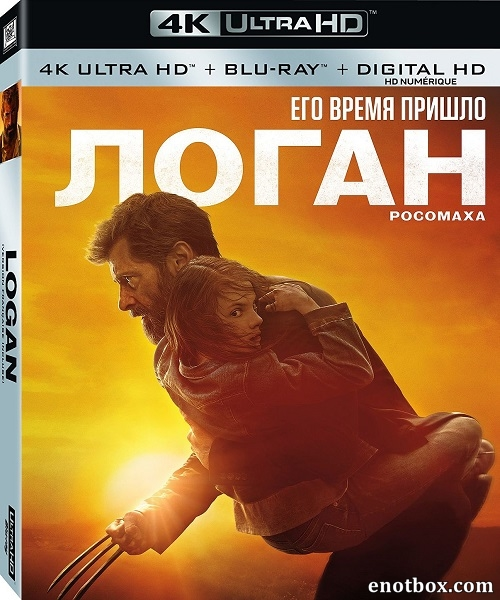 Логан / Logan (2017/BDRip/HDRip)