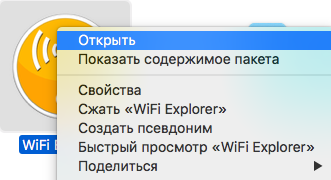 открыть программы mac