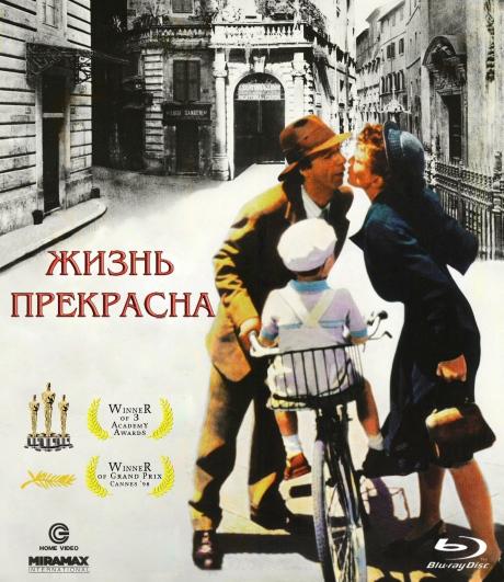 Жизнь прекрасна / La Vita e bella (1997) BDRip 720p