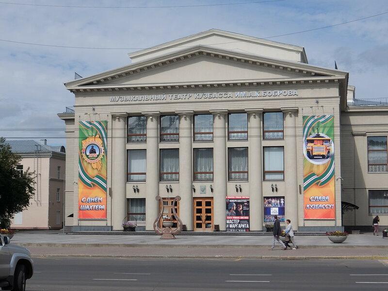 Кемерово - Музыкальный театр