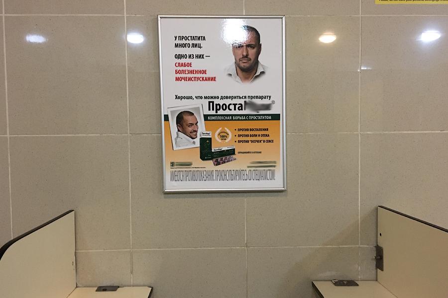 Туалетный рекламный зашквар