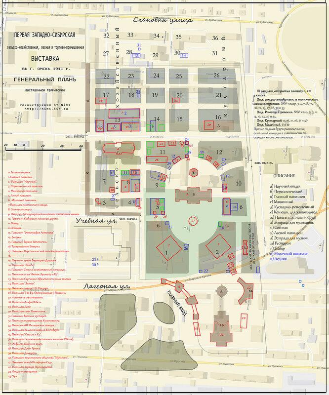 план-схема западно-сибирской выставки в омске.jpg
