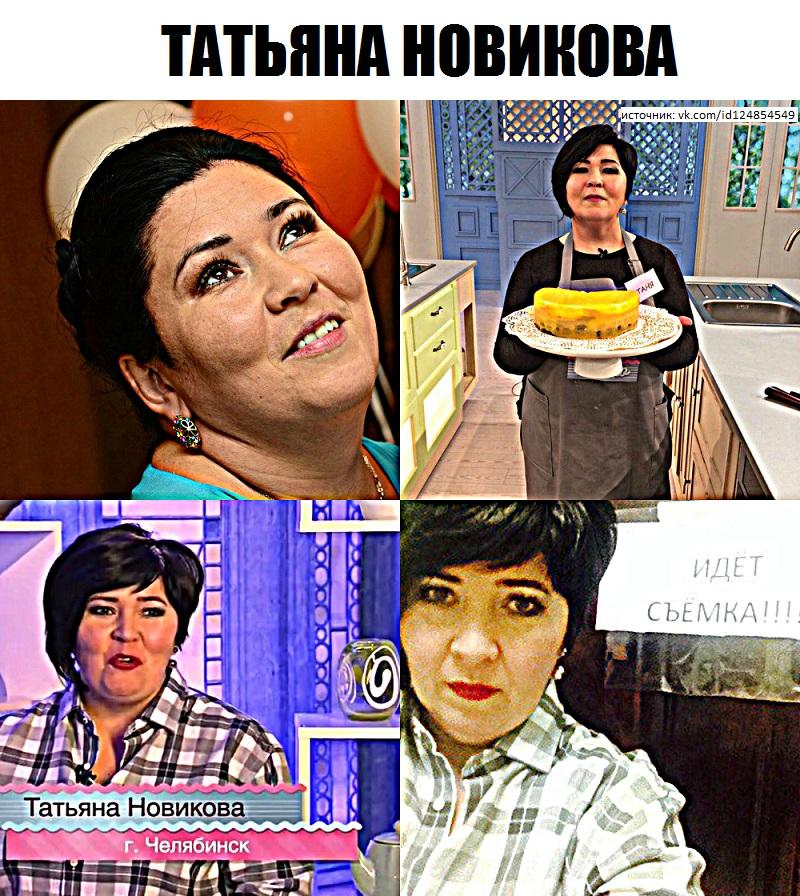 Татьяна Новикова участница кулинарного шоу Тили Теле Тесто блог рецепты видео инстаграм Челябинск