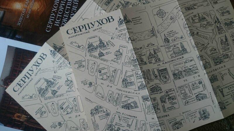 Серпухов, Геобрендинг