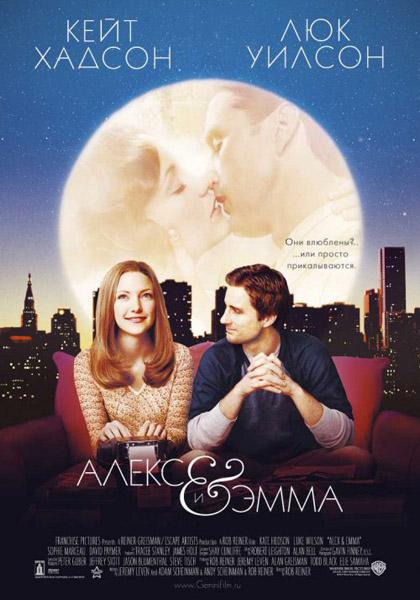Алекс и Эмма / Alex & Emma (2003/DVDRip)