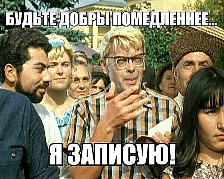 Картинки с Надписью из Фильмов СССР