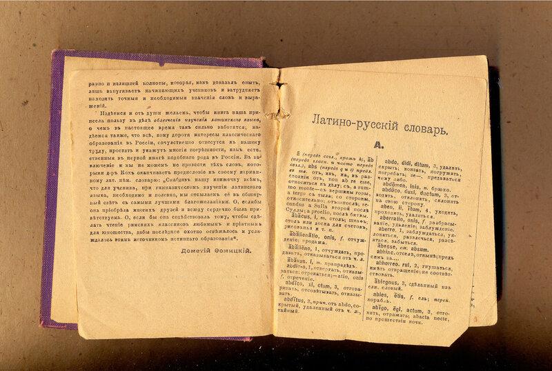 словарь 5.jpg