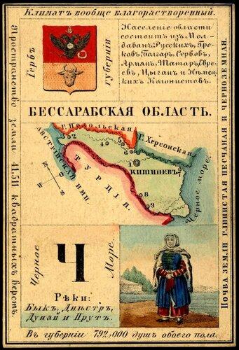 Бессарабская область 1856 (2).jpg