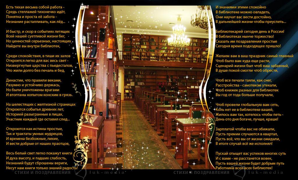 Открытки. День библиотек! Стихотворное красивое поздравление с праздником