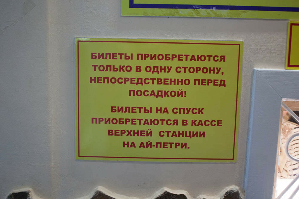 Фуникулер на Ай-Петри