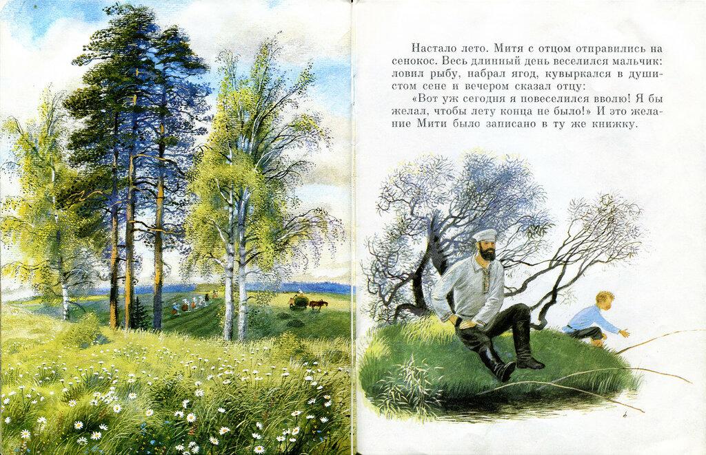 Ушинский четыре желания картинки для детей