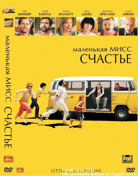 Маленькая мисс Счастье / Little Miss Sunshine (2006/HDRip) | 1400mb