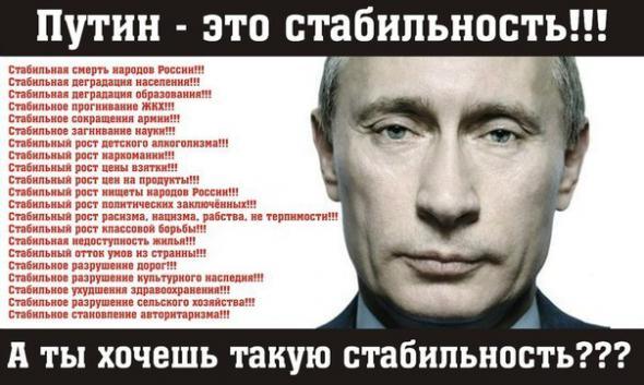 Путин - это стабильность!!!