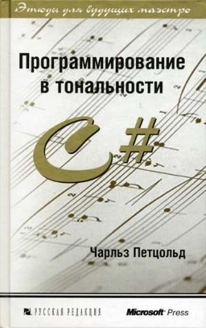 Аудиокнига Программирование в тональности С# - Петцольд Ч.