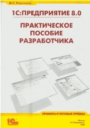 Аудиокнига 1С:Предприятие 8.0. Практическое пособие разработчика. Примеры и типовые приемы - Радченко М.Г.