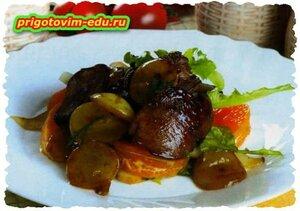 Салат с печенью и виноградом