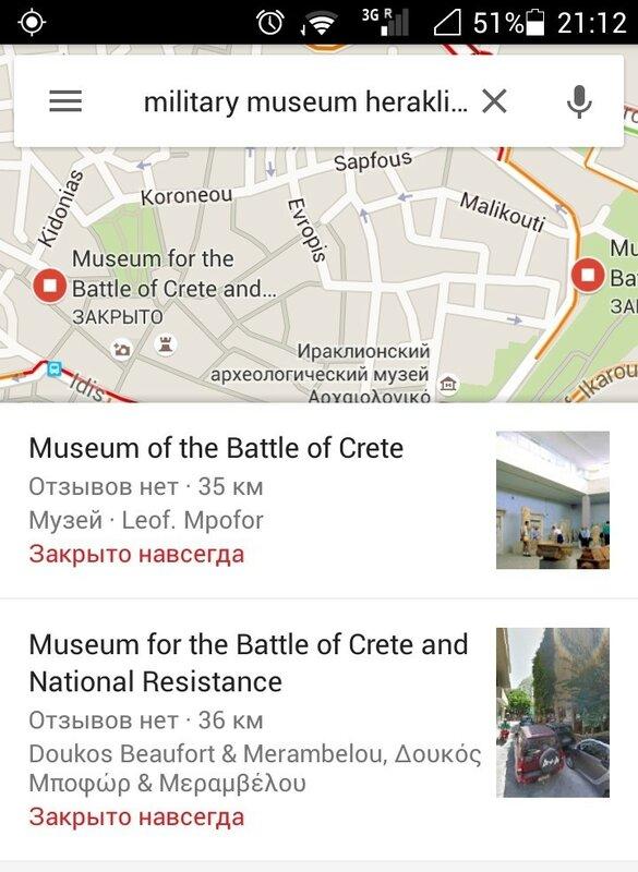 Военные музеи в Ираклионе