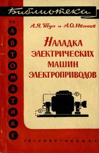 Серия: Библиотека по автоматике - Страница 4 0_1495c4_919f5be8_orig