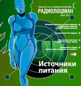 Журнал: РадиоЛоцман 0_13d0cc_fc6b13c3_M