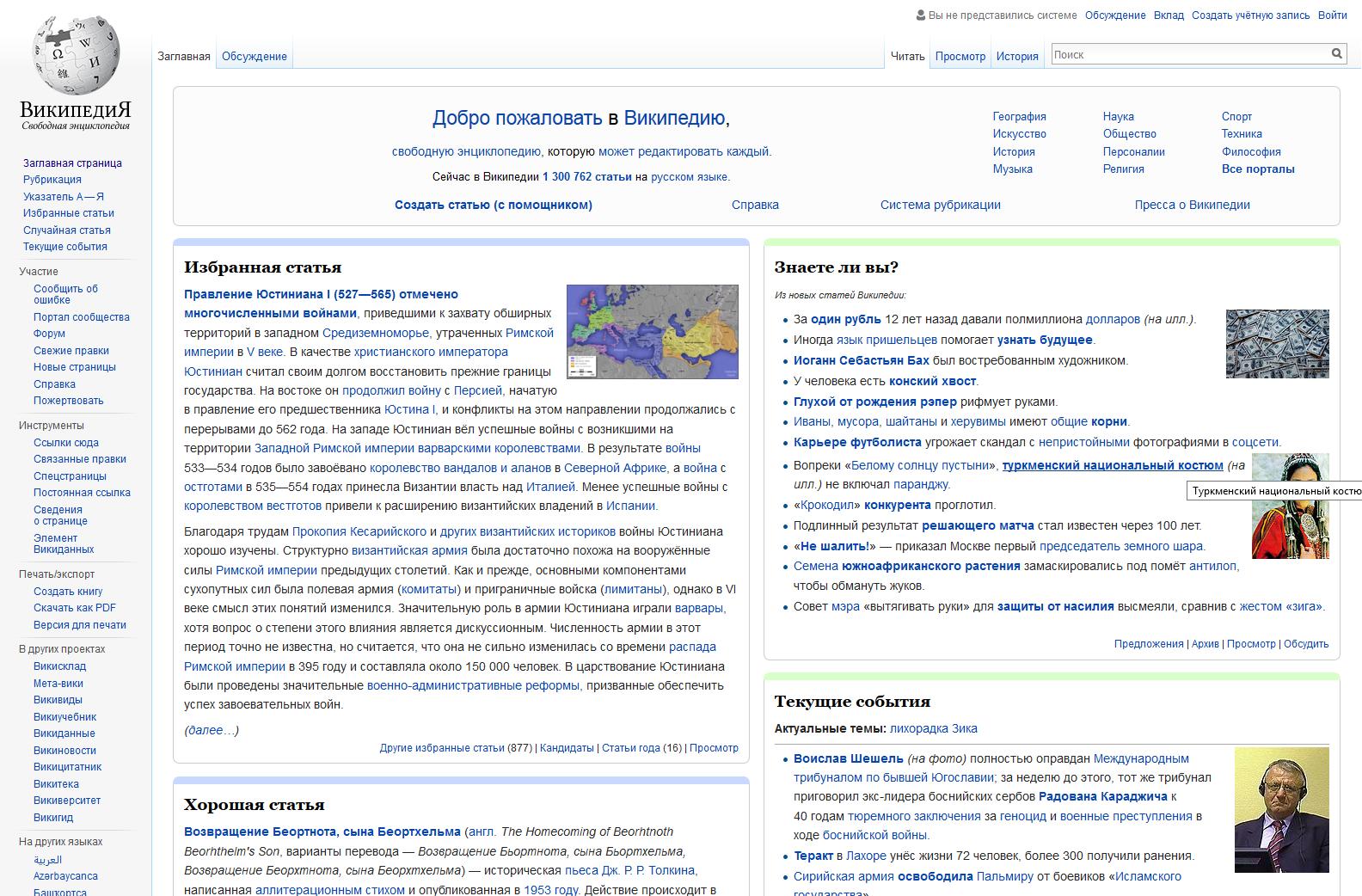 оформления сайта Википедия