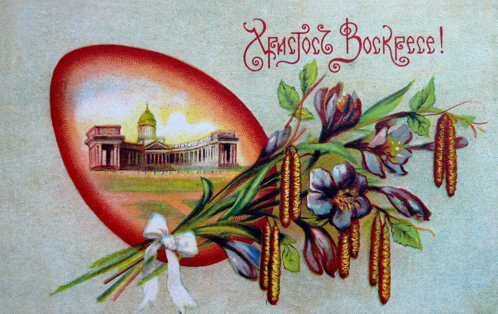 Советские открытки пасхальные