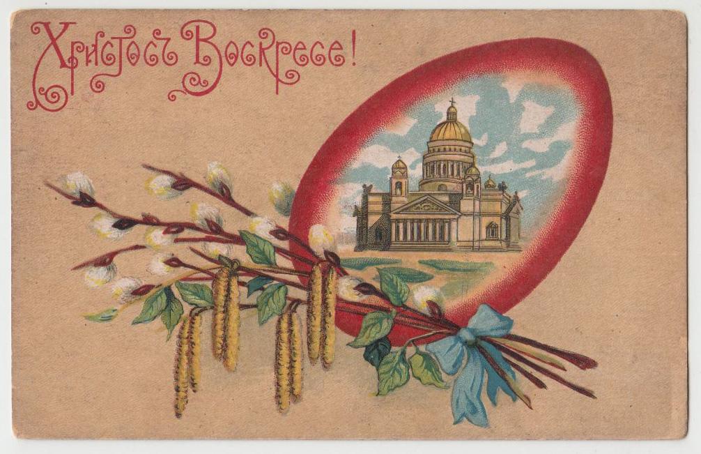 Марта картинки, пасха открытки москва