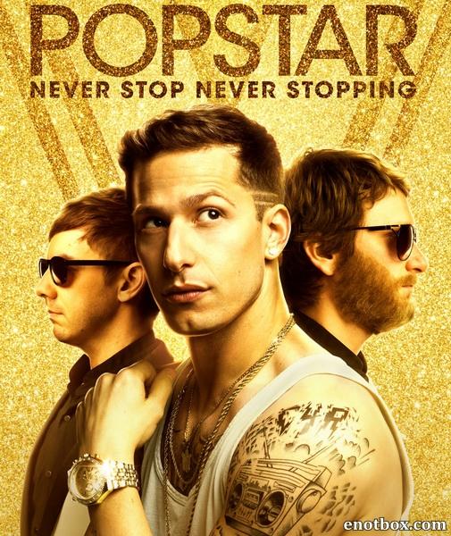 Поп-звезда: Не переставай, не останавливайся / Popstar: Never Stop Never Stopping (2016/WEB-DL/WEB-DLRip)