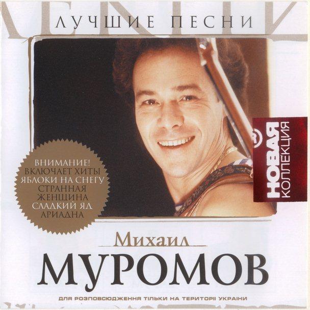 МУРОМОВ ВСЕ ПЕСНИ MP3 СКАЧАТЬ БЕСПЛАТНО