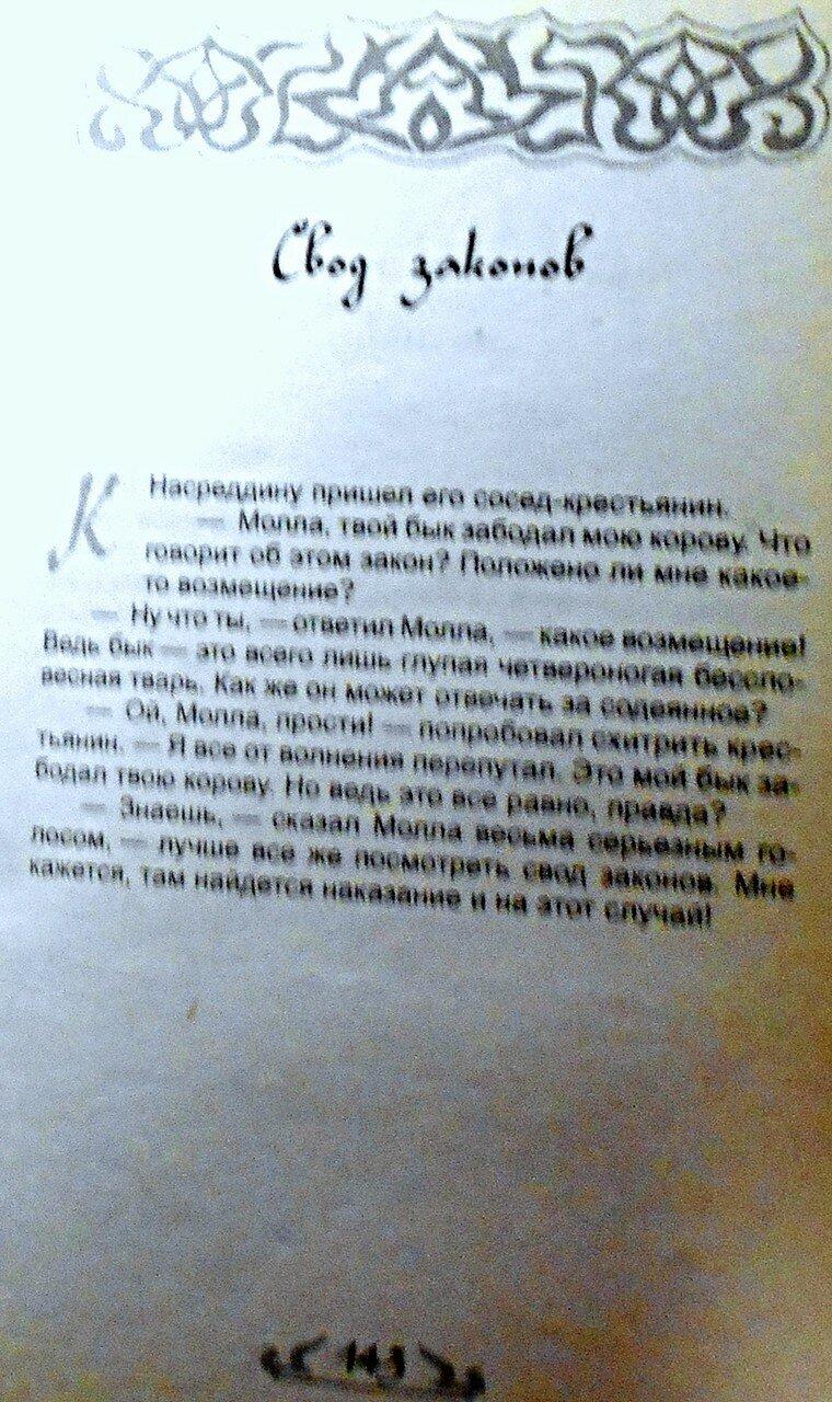 Если ты не ОСЁЛ, или как узнать СУФИЯ (126).JPG