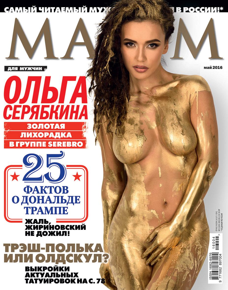 лидер группы Серебро - голая Ольга Серябкина в журнале Maxim, май 2016