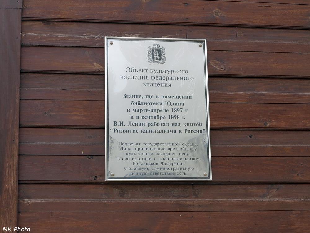 Музей-усадьба Юдина