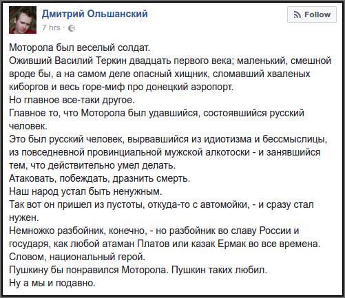 Ольшанский_моторола.jpg