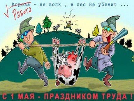 1 мая! С праздником Труда! Работа не волк открытка поздравление картинка