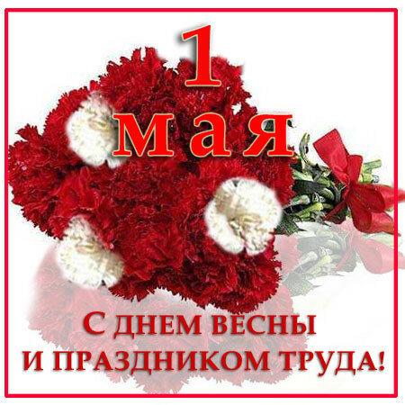 Открытка! 1 Мая! С днем Весны и праздником труда! открытка поздравление картинка