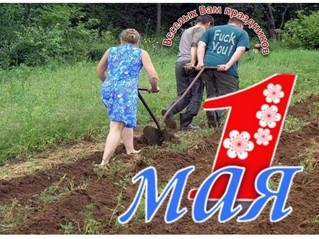 Открытка. 1 мая! Работа на огороде открытки фото рисунки картинки поздравления