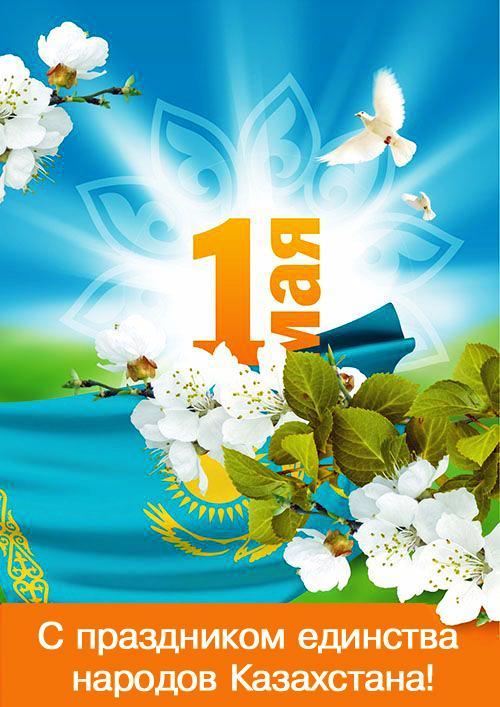 Открытка. С праздником единства народов Казахстана 1 мая! Цветущая ветка