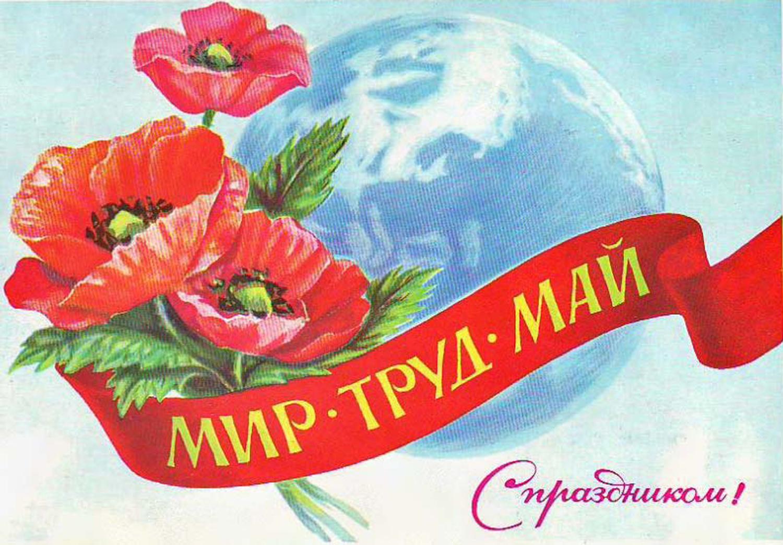 Открытка. С праздником! Мир, труд, май! 1 мая! Маки