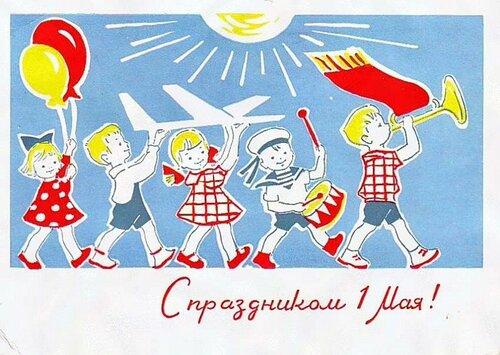 С праздником 1 мая!Дети радуются весне! открытка поздравление картинка