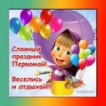 Славный праздник Первомай! Веселись и отдыхай! открытки фото рисунки картинки поздравления