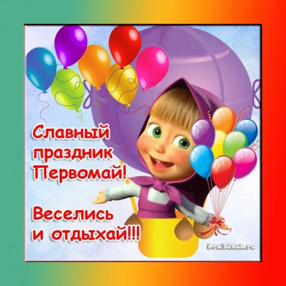 Славный праздник Первомай! Веселись и отдыхай!