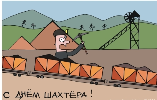 День шахтера! Везут уголь