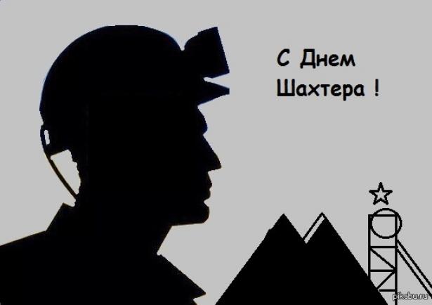 С днем шахтера! Профиль шахтера