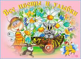 Открытка. С днем улыбки! Все цветы и улыбки тебе!
