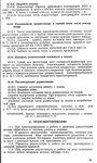 Радиостанция Р-143. Инструкция по эксплуатации. Развёртывание антенны Штырь-4м