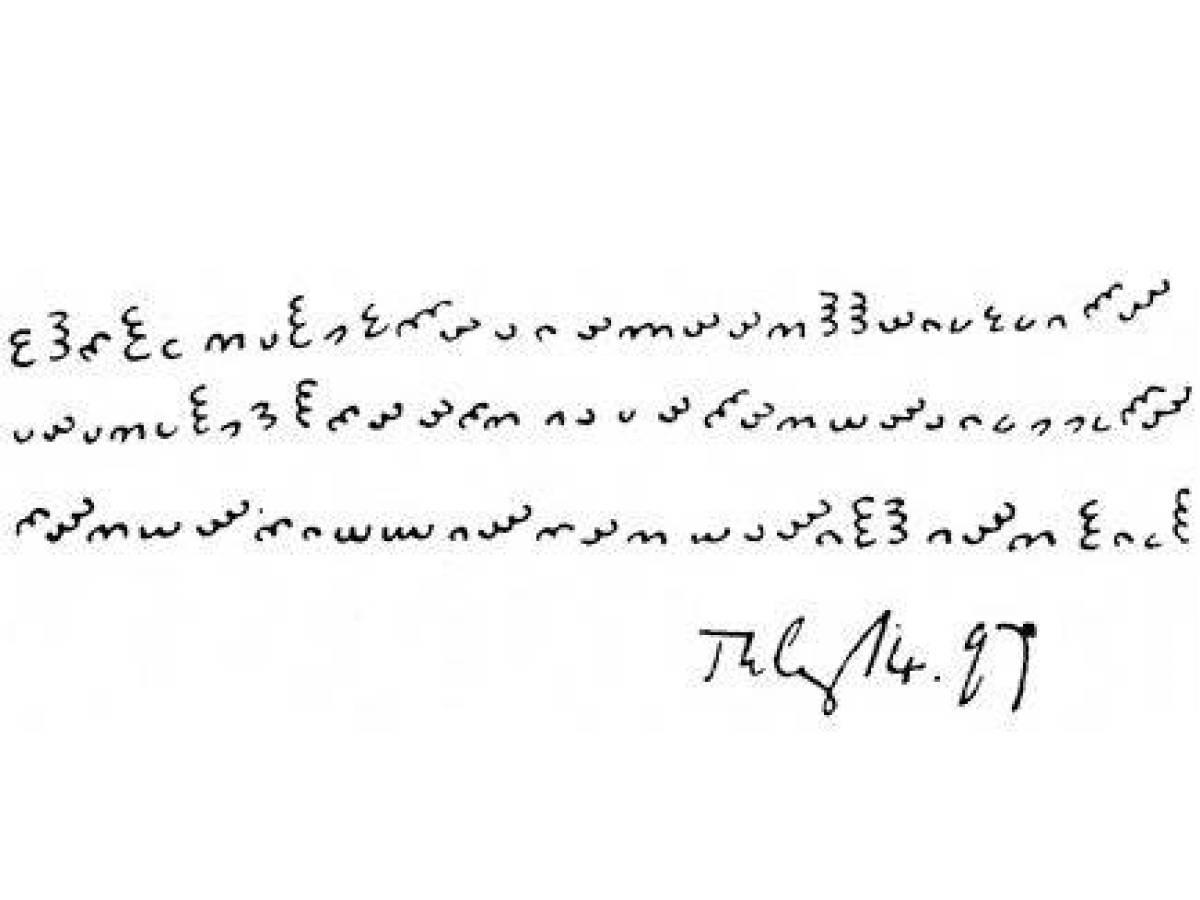 Шифр Дорабелла Английский композитор Эдуард Элгар также очень интересовался криптологией. В память о