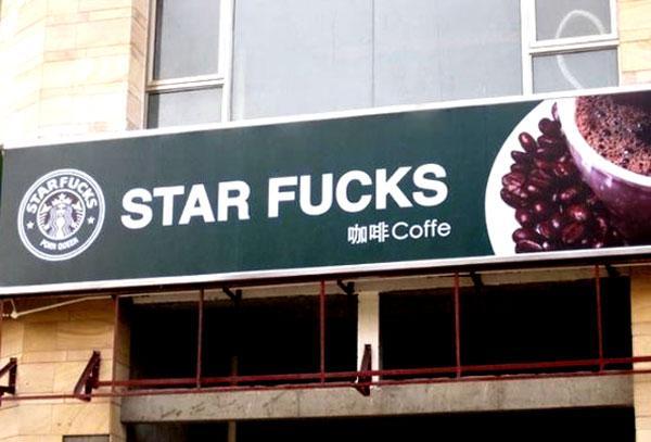 Отличная, должно быть, кофейня. Не Starbucks какой-то там.