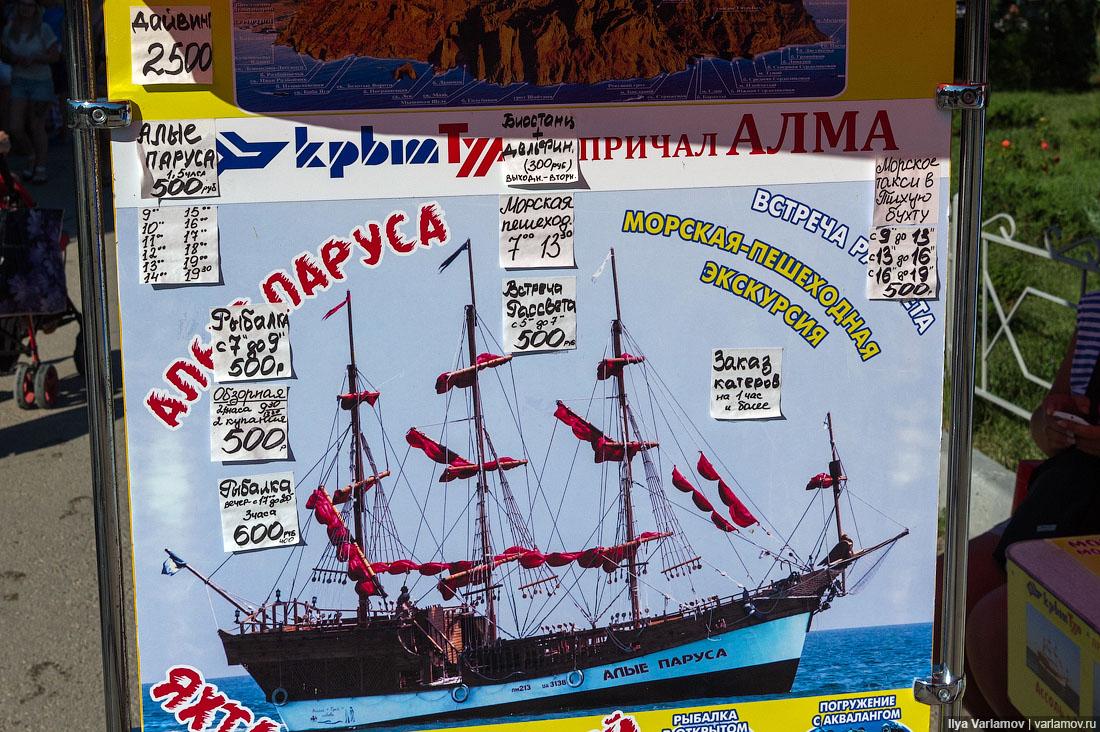 70. За 10 рублей можно взвеситься.
