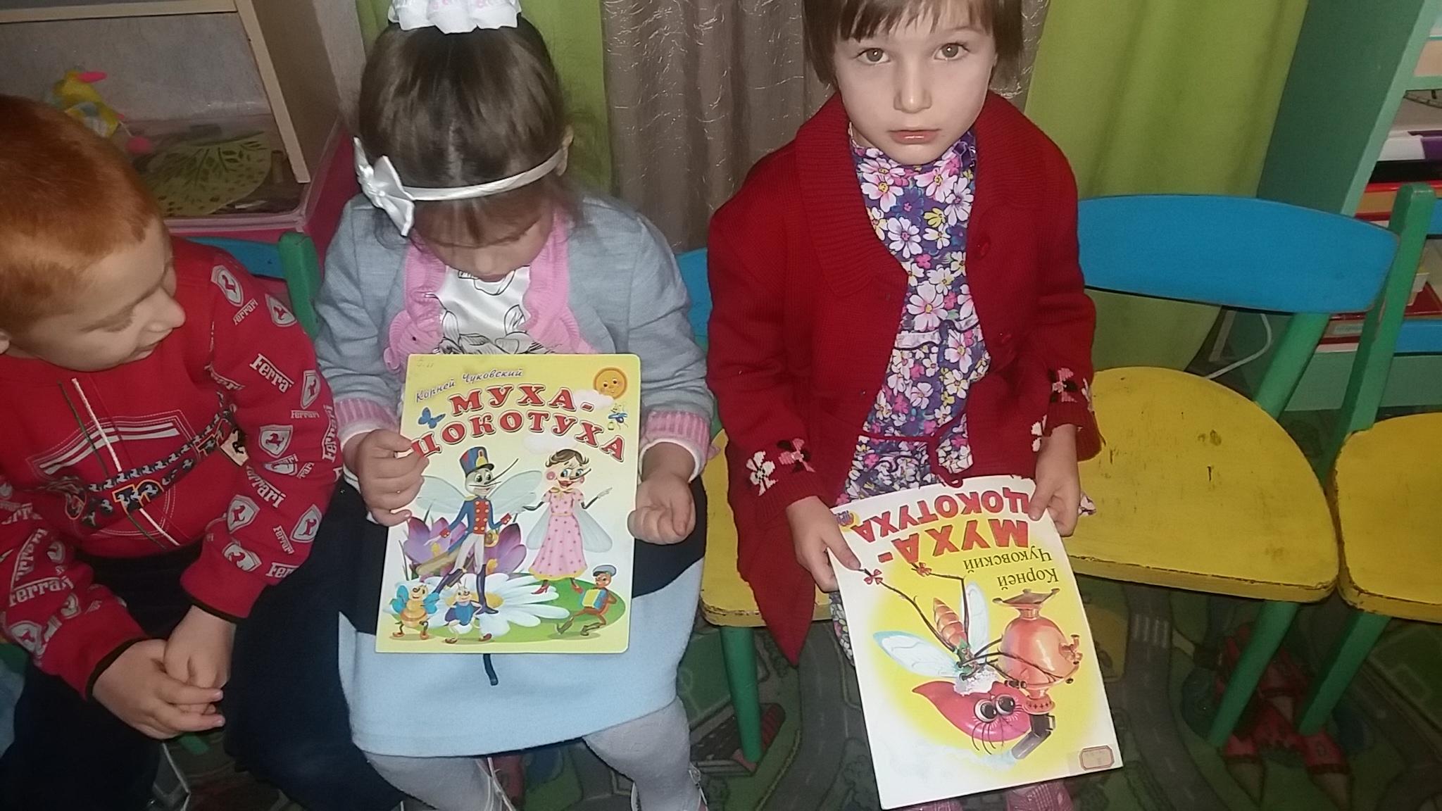 муха цокотуха,донецкая республиканская библиотека для детей,внестационарный отдел обслуживания,детский сад 149,пропаганда чтения,занятия с детьми