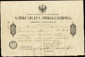 1863. Подорожная грамота